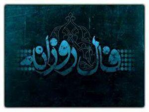 Daily horoscope Tuesday 23 December 99 + Hafez horoscope and birthday horoscope 99/10/23