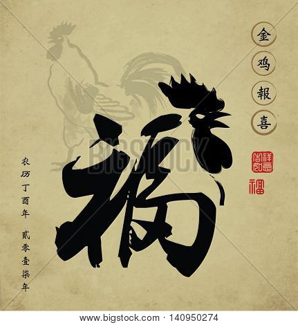 2017 Chinese new year card  Chinese Calligraphy Translation     2017 Chinese new year card  Chinese Calligraphy Translation  Prosperity   Left side wording  Chinese calendar for the year of rooster 2017