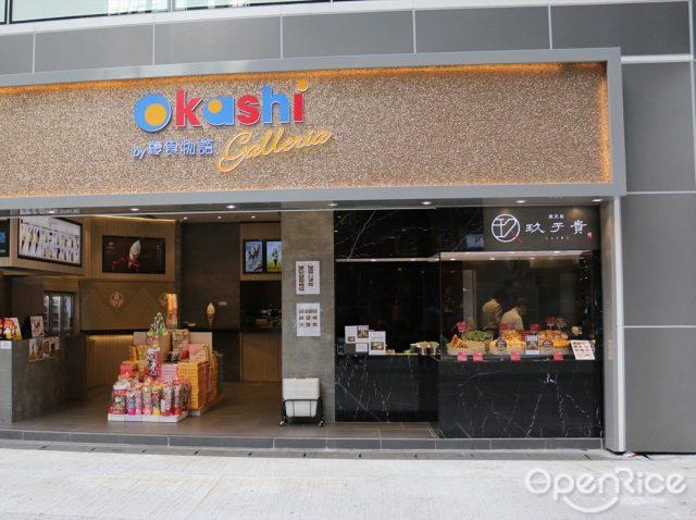 玖子貴 – 香港尖沙咀的日本菜 | OpenRice 香港開飯喇