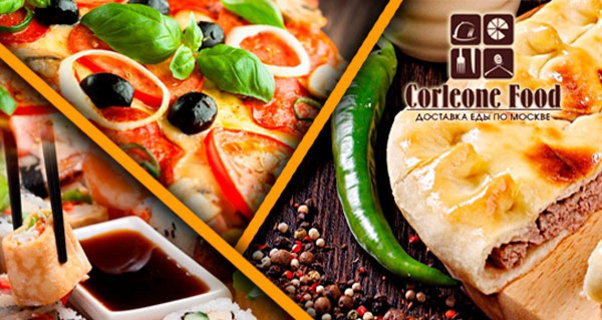 Бесплатный купон: -50% на всю пиццу, суши, пироги + 500 р ...