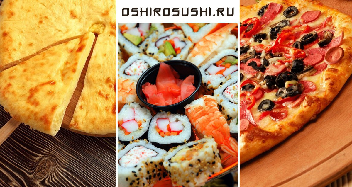 Бесплатный купон: -50% на пиццу, суши и осетинские пироги ...