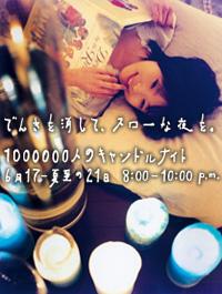 Candlenight200x265