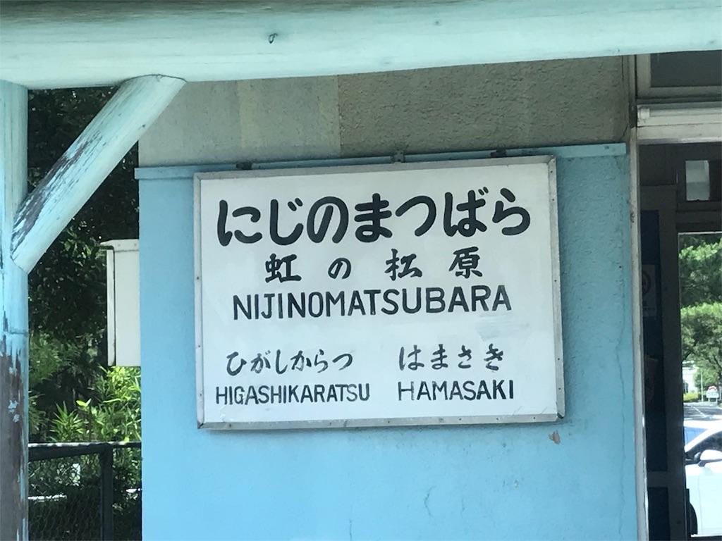 虹ノ松原駅の駅名標