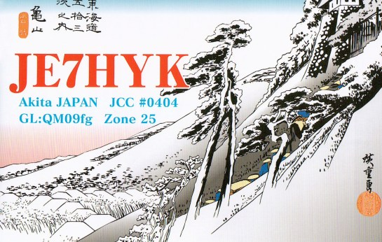 QSL from Hiro San, JE7HYK in Akita Japan