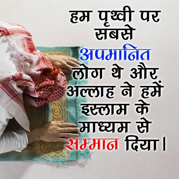 islamic quotes in hindi download