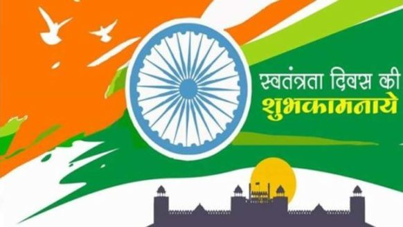 15 Aug Independence Day Sms In Hindi