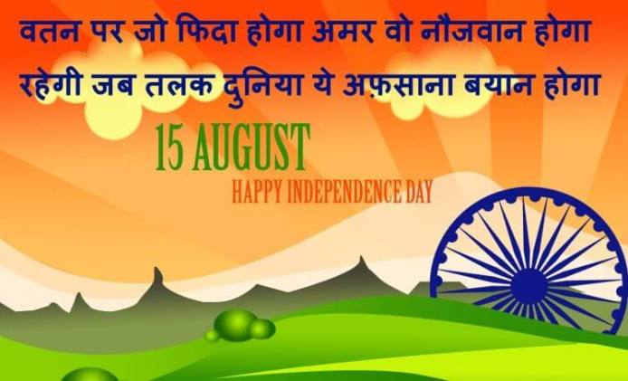 15 August Sms In Marathi Hindi