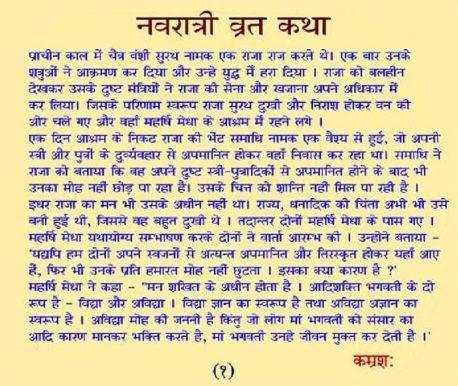 Durga Puja Katha in hindi