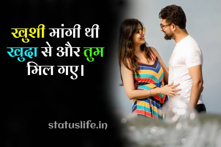 One Line Love Status in Hindi Images for Whatsapp 2021 - statuslife.in