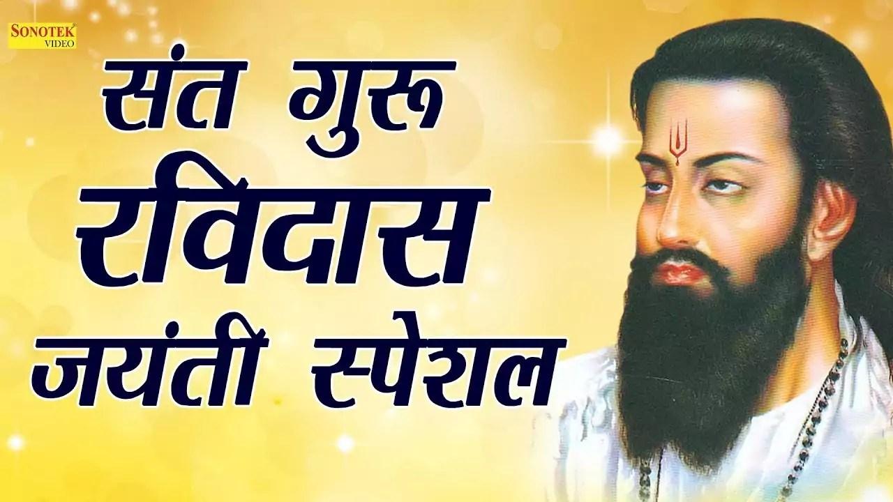 Guru Ravidas Jayanti Download Whatsapp Status (2)