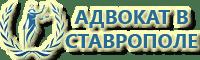 адвокат в Ставрополе - www.stavadvokat.ru