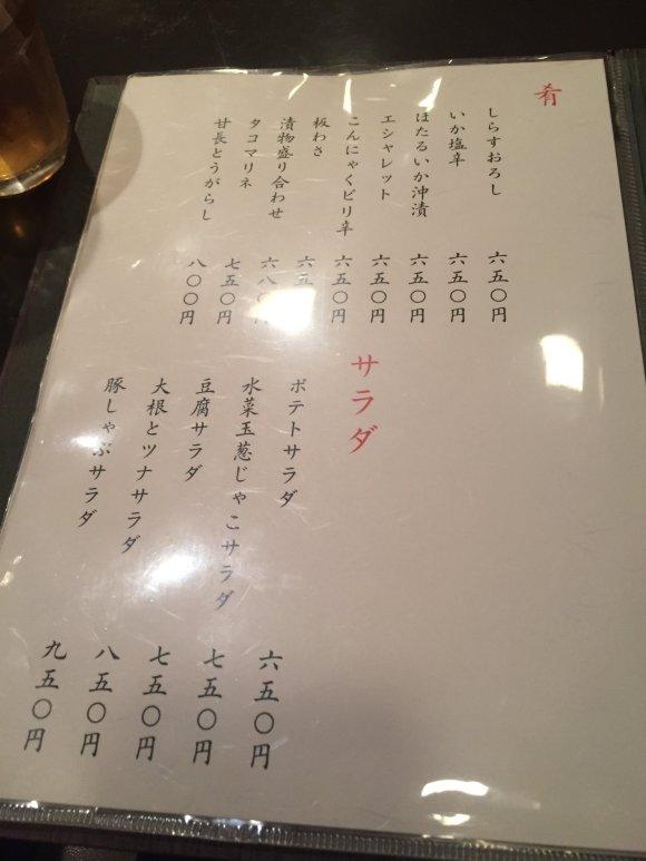 赤坂 籠や メニュー2