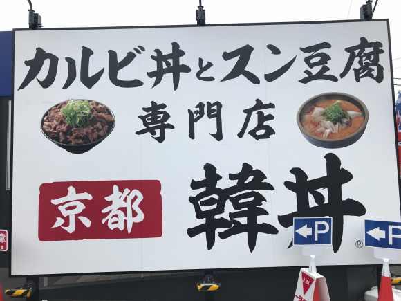 韓丼の看板その1