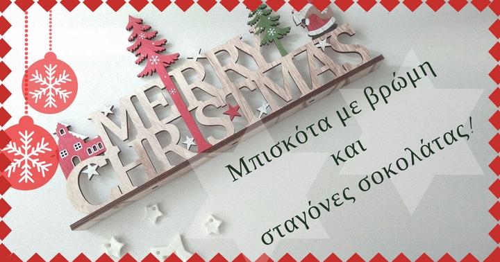 Blogmas Day 6 – Μπισκότα με βρώμη και σταγόνες σοκολάτας!