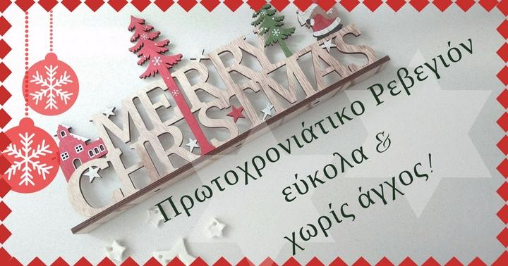 Blogmas Day 16 – 7 συμβουλές για Πρωτοχρονιάτικο Ρεβεγιόν χωρίς αγχος!