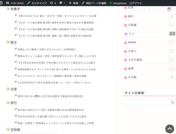 サイトマップ例