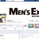 MEN'S EXのFacebookページを発見