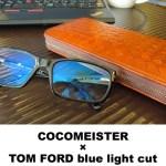 トムフォードのブルーライトカットメガネとココマイスター
