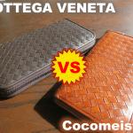 ボッテガ・ヴェネタとココマイスターの長財布比較