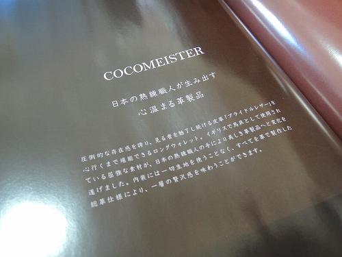 レオンのココマイスターの広告