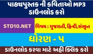 DOWNLOAD GUJARATI,HINDI,SANSKRUT KAVITA STD 5 GUJARATI MEDIUM