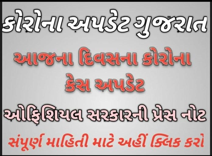 Gujarat Covid 19 Update