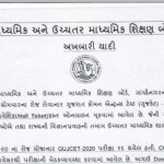 Download Gujcet August 2020 New Hall ticket