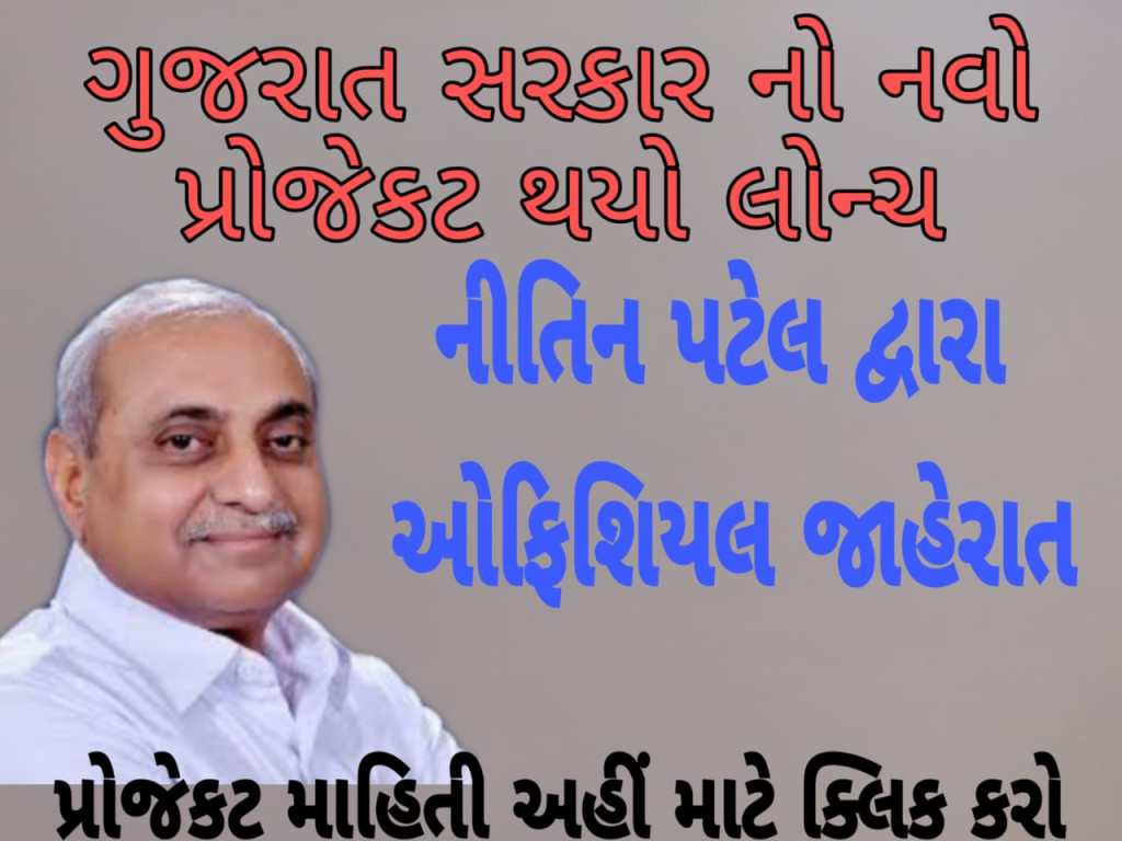 Gujarat New project will lonched official announcement
