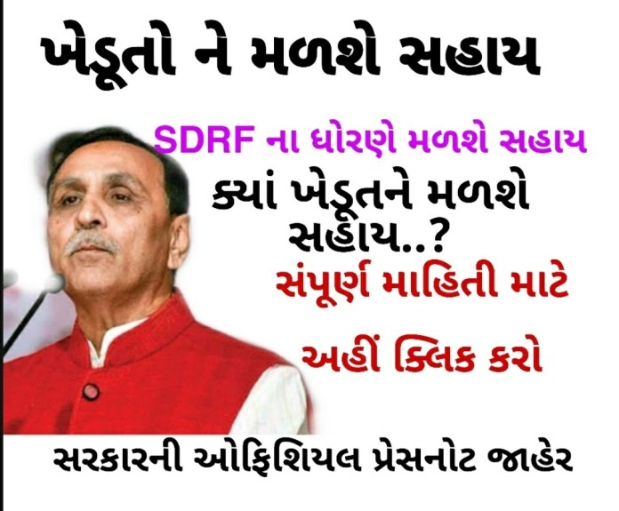 Assistance will be paid on SDRF basis to farmers