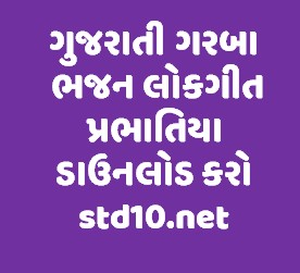 Download app of gujarati garba prabhatiya bhajan lokgit