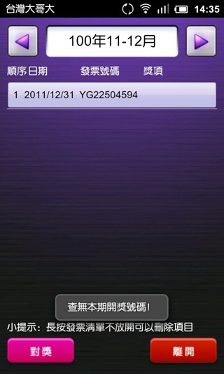 20111231_143536
