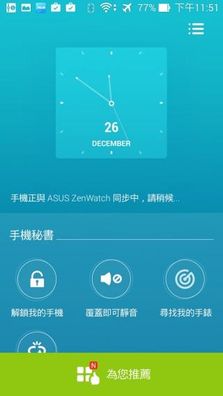 p_Screenshot_2014-12-26-23-51-27