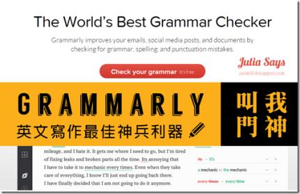 寫英文文法漏洞百出真的好糗! 有請 Grammarly 出馬檢查,寫作有把關才安心 (Web/Chrome/Word/Outlook支援)