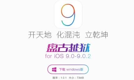 舊iPad2、iPhone4s升級iOS 9.0.2要幹嘛, 當然就是要越域JB啊!