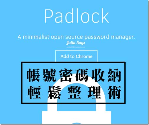 收納多又難記密碼,指定找雲端管理專家 Padlock 就對了! (Chrome、Android、iOS 裝置通行)