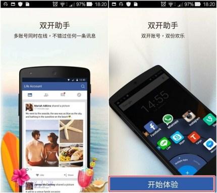只要有一台手機,「雙開助手」輕鬆讓你同 App 登入雙帳號
