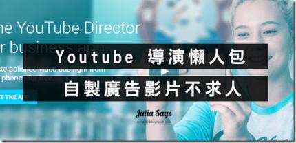 [小成本生意行銷經] Youtube 導演懶人包App,20分鐘內搞定廣告影片