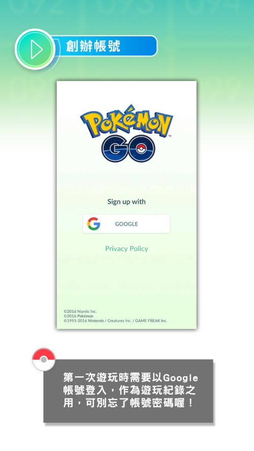 PokemonGO_TutorialBook_CHT_000004