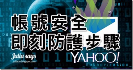 Yahoo 爆10億帳號遭駭,趕快確認防護三步驟,保全個資不外流