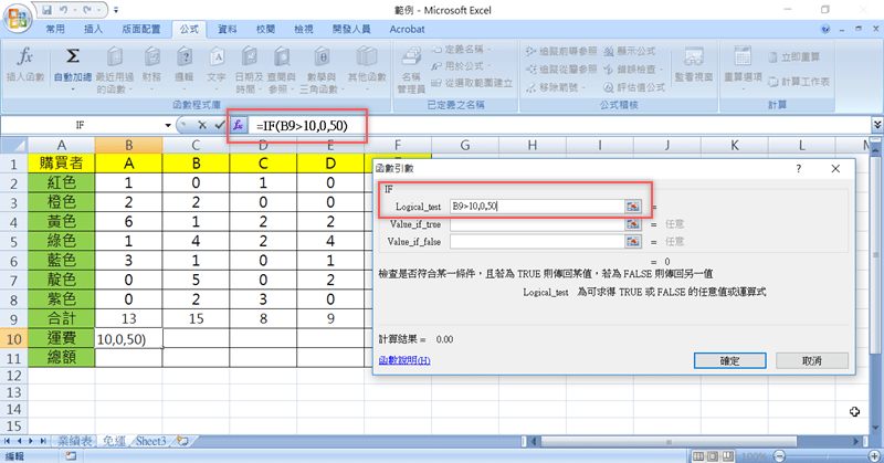 Excel 小教室 - 常用函數 IF,COUNTIF,COUNT,COUNTA 介紹 - 就是教不落