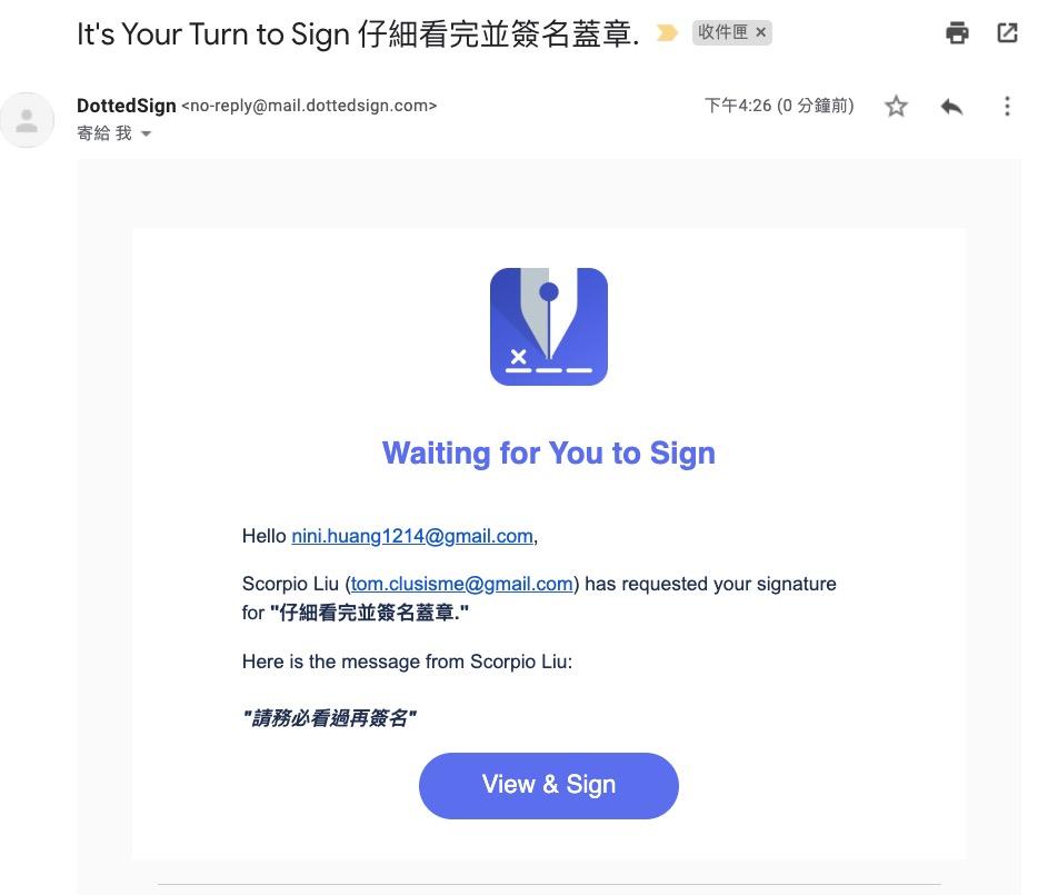 電子簽名服務