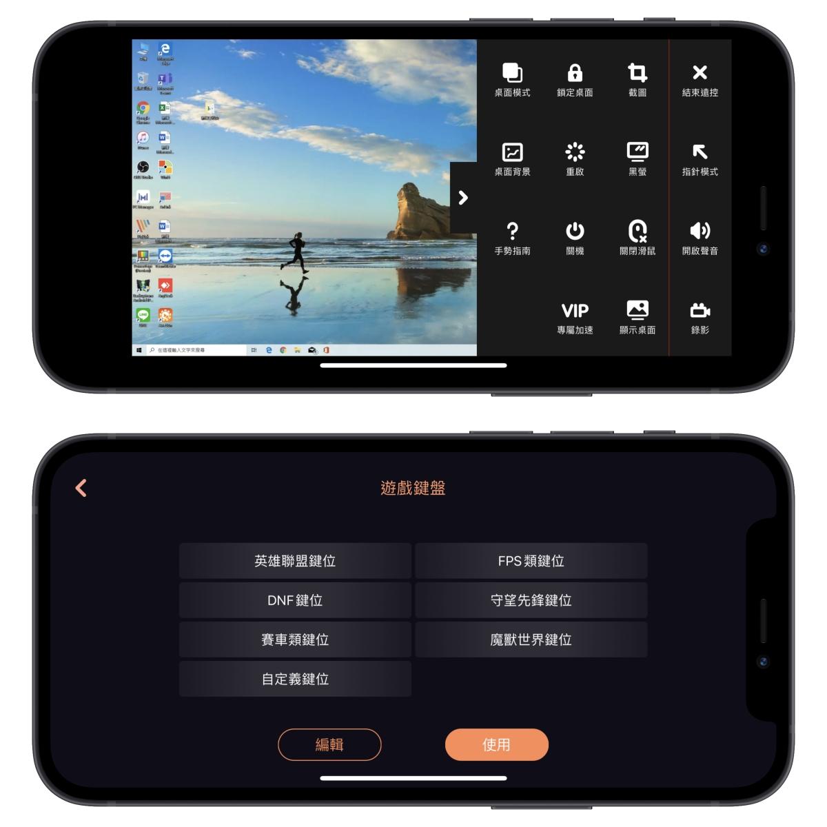 手機遠端電腦軟體推薦:AweSun