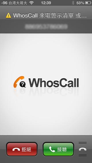 whoscall_3