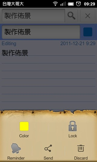 20111221_092950