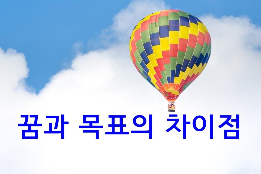 dream_goal12
