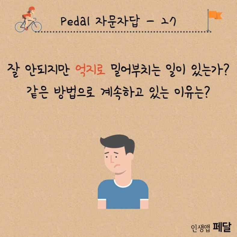 pedal question_1_40_27