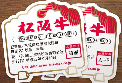 An image of the Matsusaka beef sticker