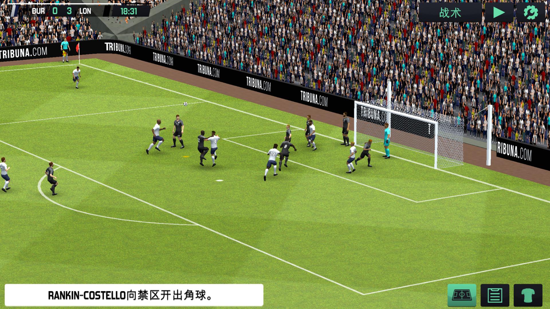 Steam 上的 Soccer Manager 2020