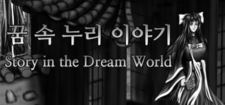 Story in the Dream World -Volcano and Possession- Gereksinimler