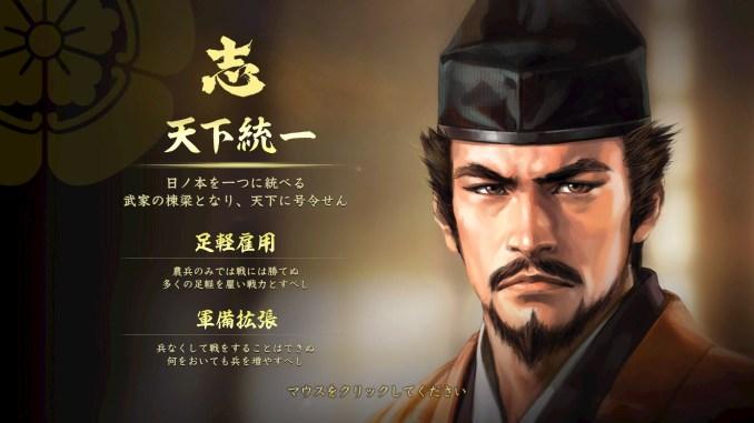Nobunaga's Ambition: Taishi Screenshot 2
